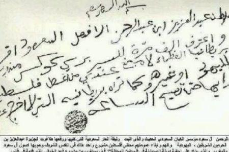 Ekspos pendiri saudi yakinkan inggris untuk dirikan negara yahudi