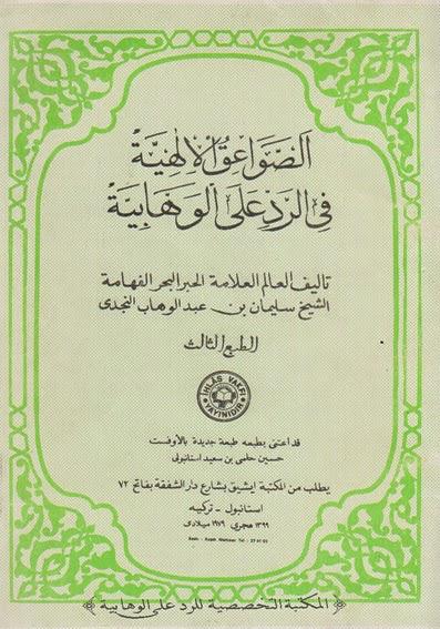 as-shawaiqul-ilahiyah-firraddi-alal-wahabiyah